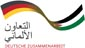 Development Coooperation: Hashimite Kingdom of Jordan -  Feredal Republik of Germany